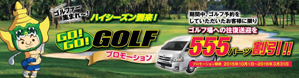 Go!Go!Golf プロモーション